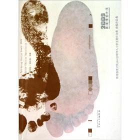 靳埭强设计奖:2009全球华人大学生设计比赛获奖作品集