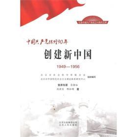 中国共产党辉煌90年  创建新中国  1949—1956