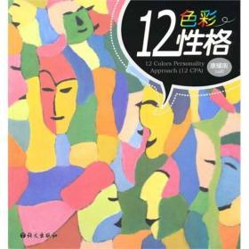 12色彩性格 附赠12色彩性格测验图卡