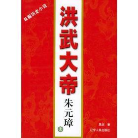 洪武大帝朱元璋:长篇历史小说