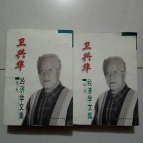 卫兴华经济学文集  第一卷,第二卷。