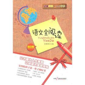 语文全阅读  高中卷