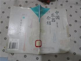 中国乐器介绍
