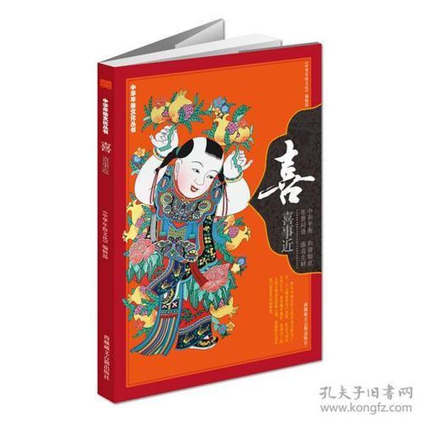 中华年俗文化丛书-喜(喜事近)