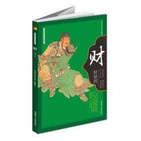 中华年俗文化丛书:财(财神到)