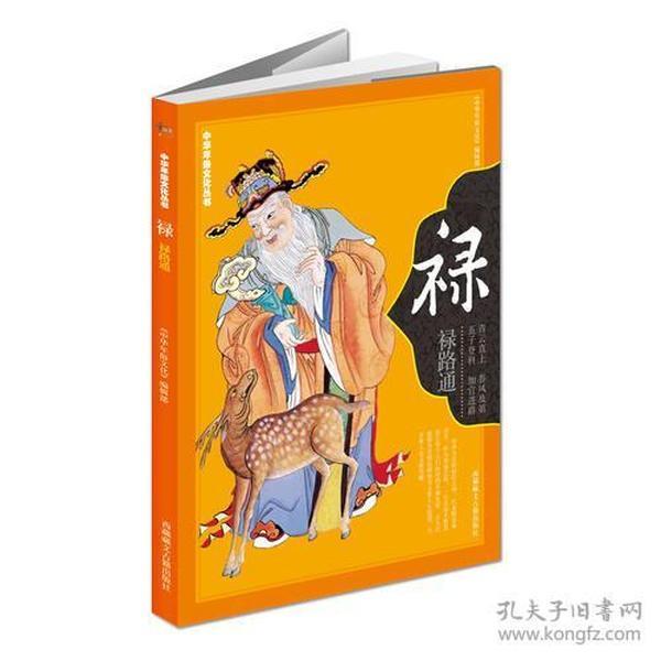 中华年俗文化丛书:禄(禄路通)