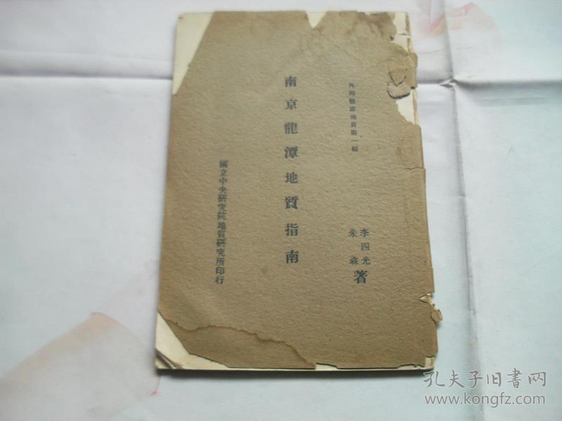 南京龙潭地质指南 面底有破损,内页蛮好。夹一张英文的勘误表。没有那张外附的龙潭地质图