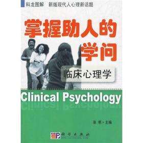 掌握助人的学问:临床心理学