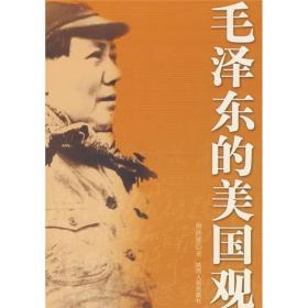 特价 毛泽东的美国观