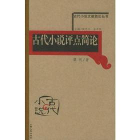 特价 古代小说版本简论  古代小说文献简论丛书