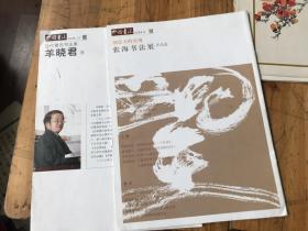 2740:当代著名书法家羊晓君卷 ,创造力的实现 张海书法展作品选