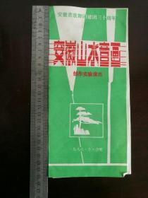 请柬节目单【安徽省歌舞团建团三十周年】《安徽山水音画~创作实验演出》  1986年