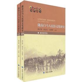 (正版)陇南白马人民俗文化研究(共2册)