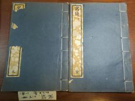 知不足斋丛书·第一集·寓简 十卷·· 上下2册全 ·民国辛酉7月上海古书流通处影印