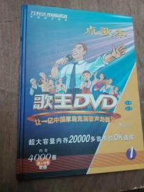 万利达歌王DVD点歌本(1)- 16开精装  正版