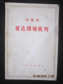 【红色书刊】1971年印:马克思  哥达纲领批判