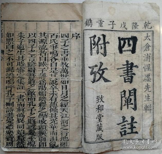 清·乾隆戊子年(1768)原装大开本木刻线装书朱熹著致和堂藏板《四书阐注附攷》卷首一册全