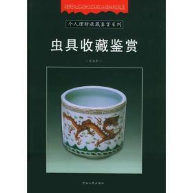 正版送书签tg-虫具收藏鉴赏-9787202027363