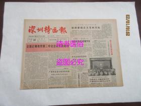 老报纸:深圳特区报 1987年2月22日 第1256期——多一点群众性娱乐设施:深圳文化娱乐生活调查之一、全面正确地贯彻三中全会以来的路线