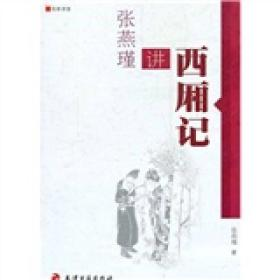 名家讲堂:张燕瑾讲西厢记