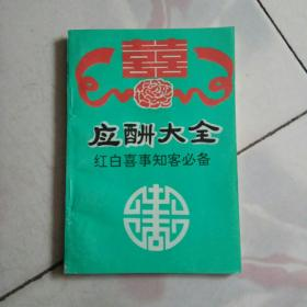 应酬大全:红白喜事知客必备【1998一版一印】
