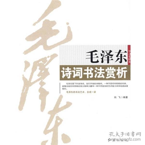 9787505117419毛泽东诗词书法赏析