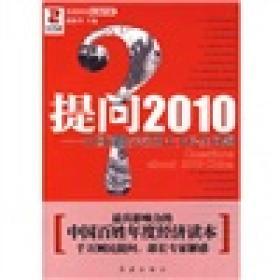 提问2010  ——中国百姓关注的十大民生问题