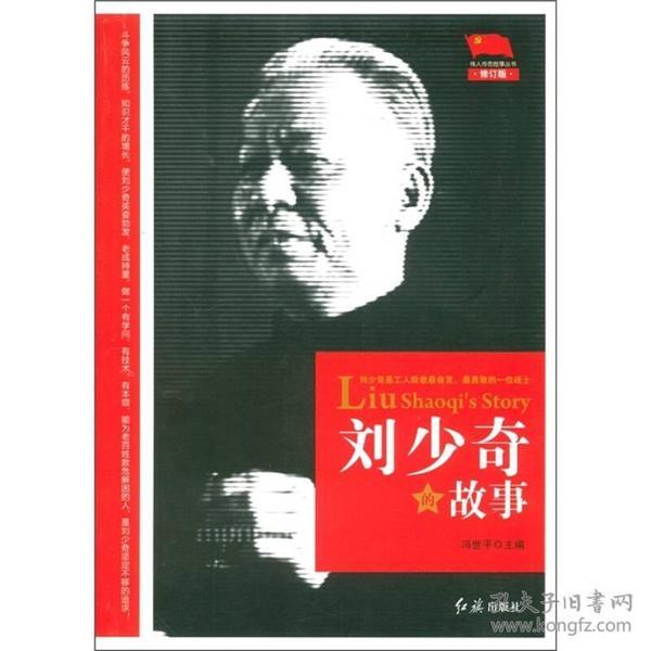 9787505120266刘少奇的故事