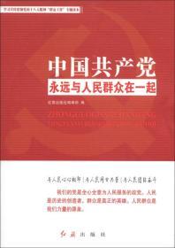中国共产党:永远与人民群众在一起