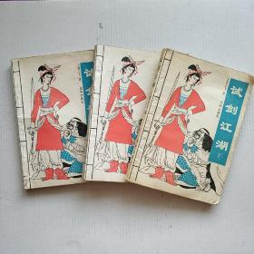 《试剑江湖》(上中下三册全)上官云飞长篇武侠小说