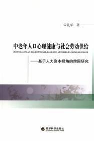 中老年人口心理健康与社会劳动供给:基于人力资本视角的跨国研究