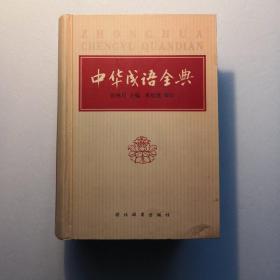 中华成语全典(精装本)