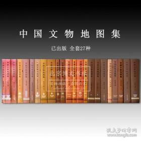 中国文物地图集(全套)溢价书