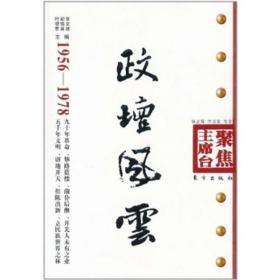 聚焦主席台:政坛风云[  1956—1978]