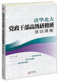 正版-清华北大党政干部高级研修班培训课程