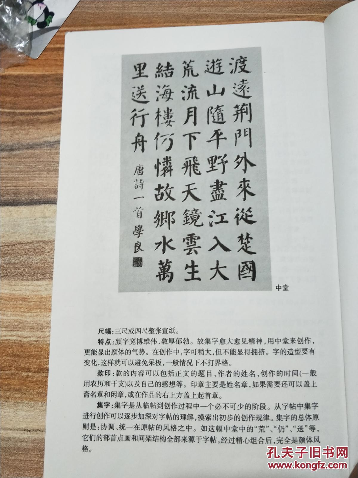 颜体集字古诗图片
