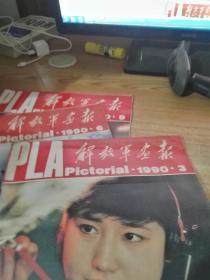 解放军画报1990/  3. 6. 9