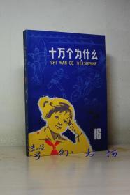 十万个为什么16:体育(蓝皮文革版)上海人民出版社1976年1版1印