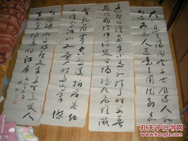 刘超书法【陕西省著名书法家】4条屏,16平方尺图片