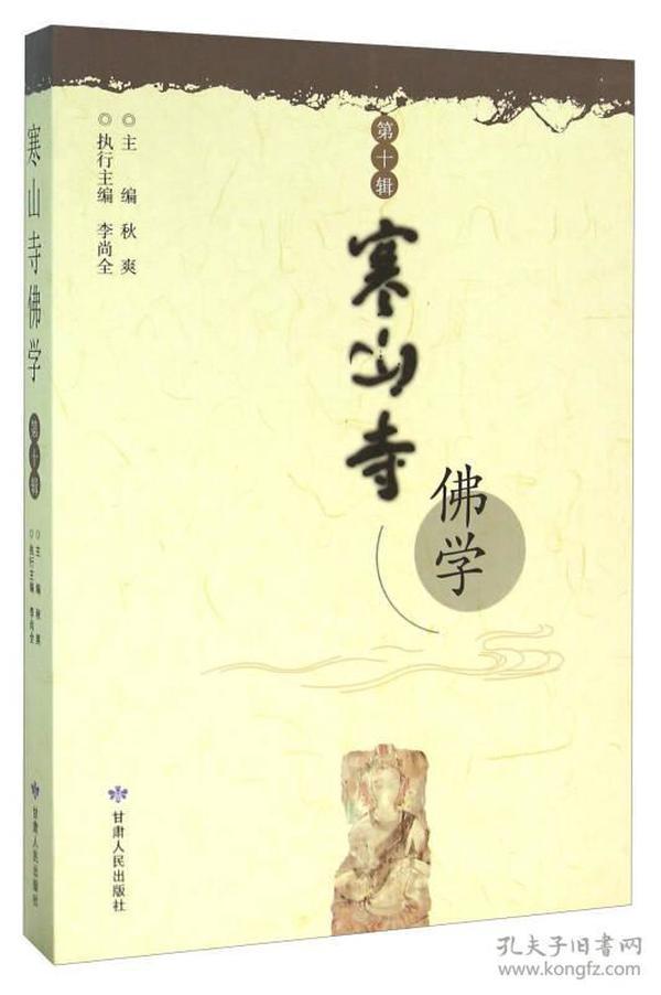 寒山寺佛学(第10辑)
