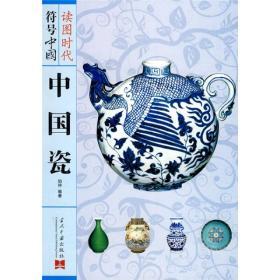 9787801707482读图时代符号中国:中国瓷