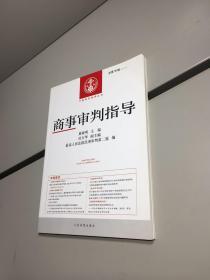 中国审判指导丛书:商事审判指导(2013.4·总第36辑) 【一版一印 正版现货   实图拍摄 看图下单】