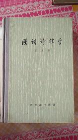 汉语诗律学 1958年1版1印 精装 私藏品好