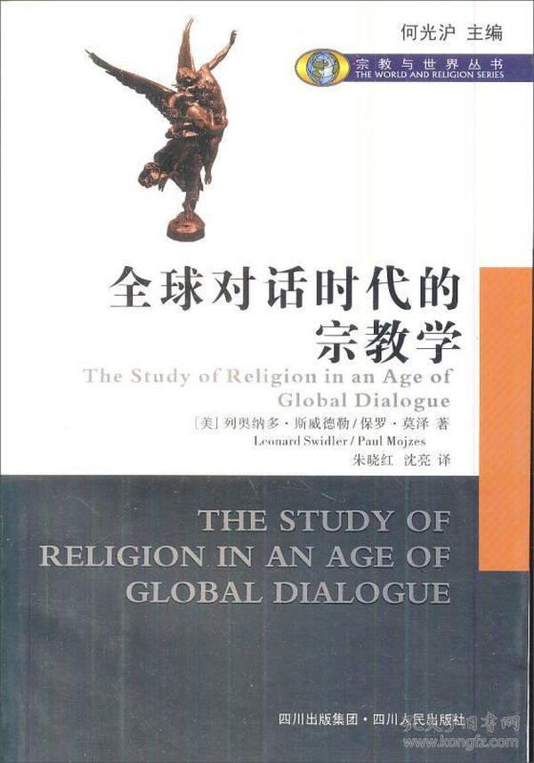 宗教与世界丛书:全球对话时代的宗教学