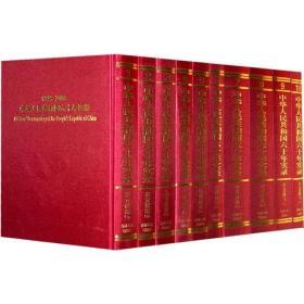 正版送书签tg-中华人民共和国六十年实录(套装共10册)-9787206062612