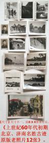 《上世纪60年代初期北京、济南名胜古迹原版老照片12张》