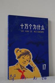 十万个为什么17:军事(蓝皮文革版)上海人民出版社1976年1版1印