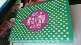 新编农药手册