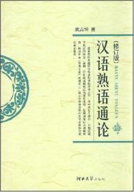 特价 汉语熟语通论 修订版(精) 原创学术经典