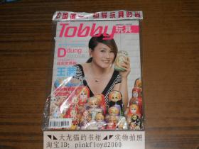 玩具2006年6月号 总第16期